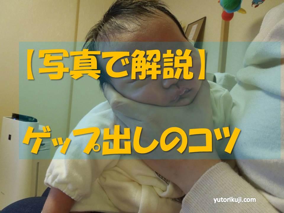 赤ちゃん ゲップ いつまで させる