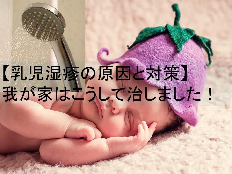 薬 乳児 湿疹