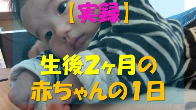 睡眠 2 ヶ月 時間 赤ちゃん